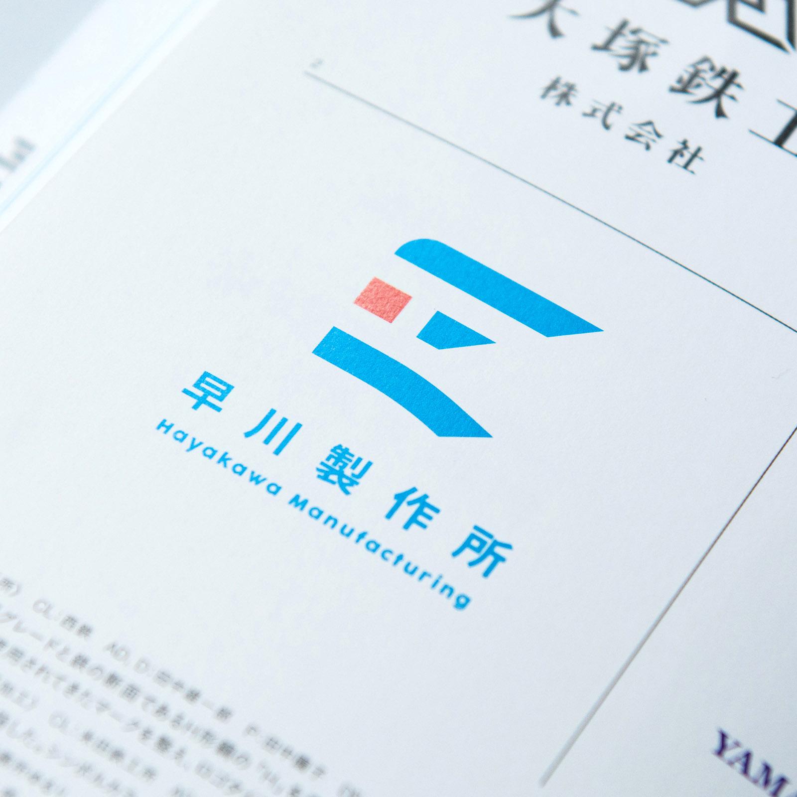 早川製作所ロゴマーク/信頼・誠実を大切にする 業種別ロゴのデザイン