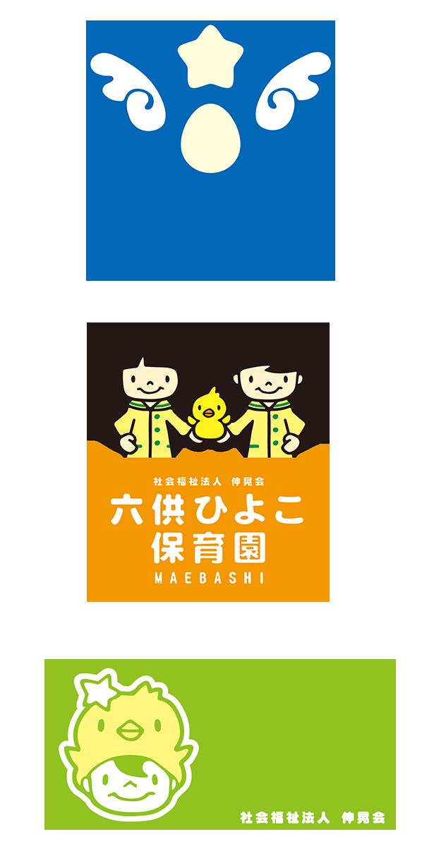 社会福祉法人伸晃会様/六供ひよこ保育園様/ひよこ保育園様:ロゴ