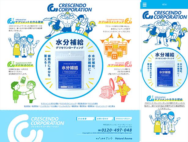 クレッセンドコーポレーション様 スマートフォン対応ホームページ