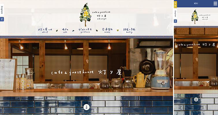 カフェ&ゲストハウス 灯り屋 様:ホームページ