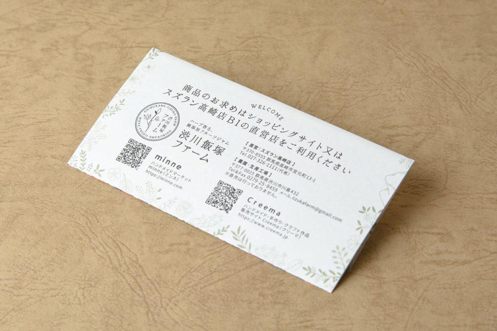 渋川飯塚ファーム様:リーフレット