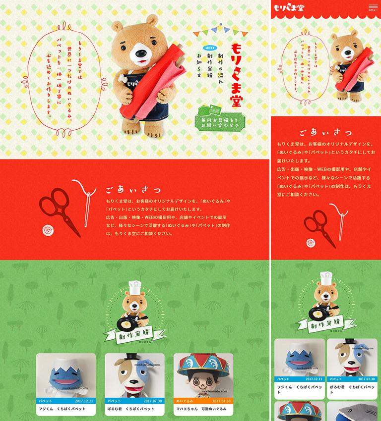 もりくま堂様:ホームページ