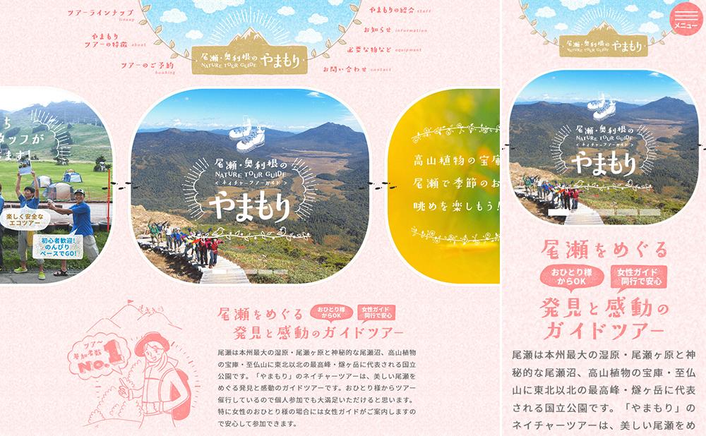 尾瀬・奥利根のネイチャーツアーガイド「やまもり」様:ホームページ