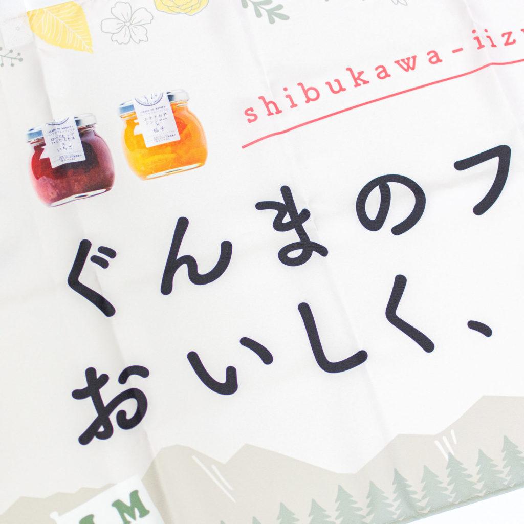 渋川飯塚ファーム様 のれん