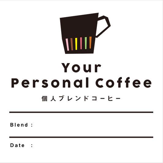 キッサコーヒー-個人ブレンド用シール