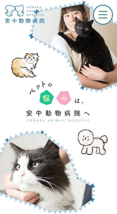 安中動物病院様ホームページ(スマホ)