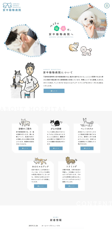 安中動物病院様ホームページ(PC)