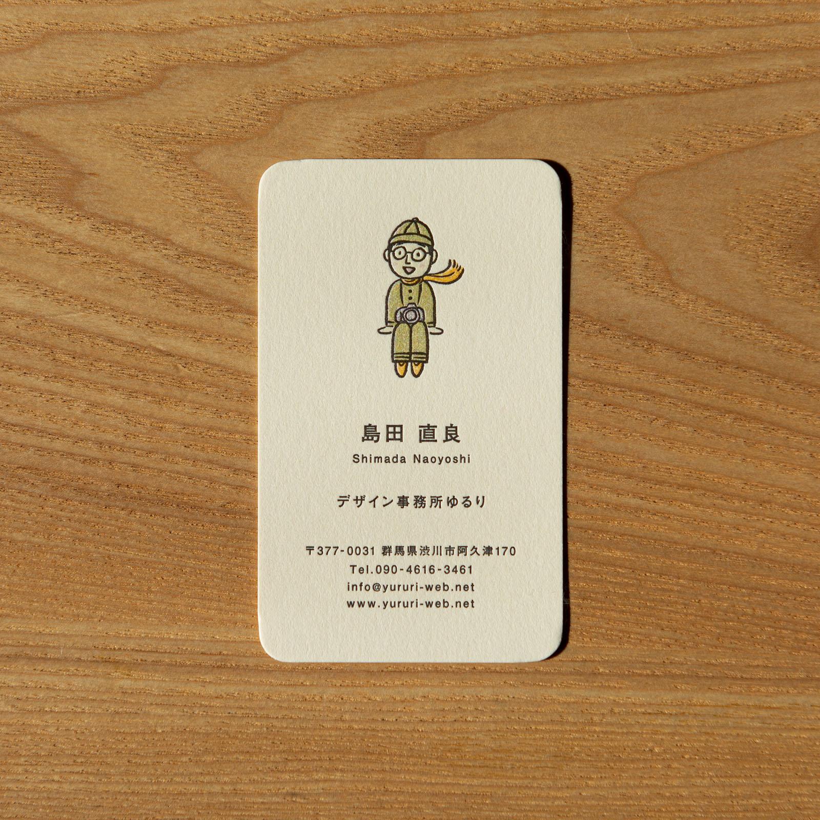 デザイン事務所ゆるり-活版+カラー印刷の名刺