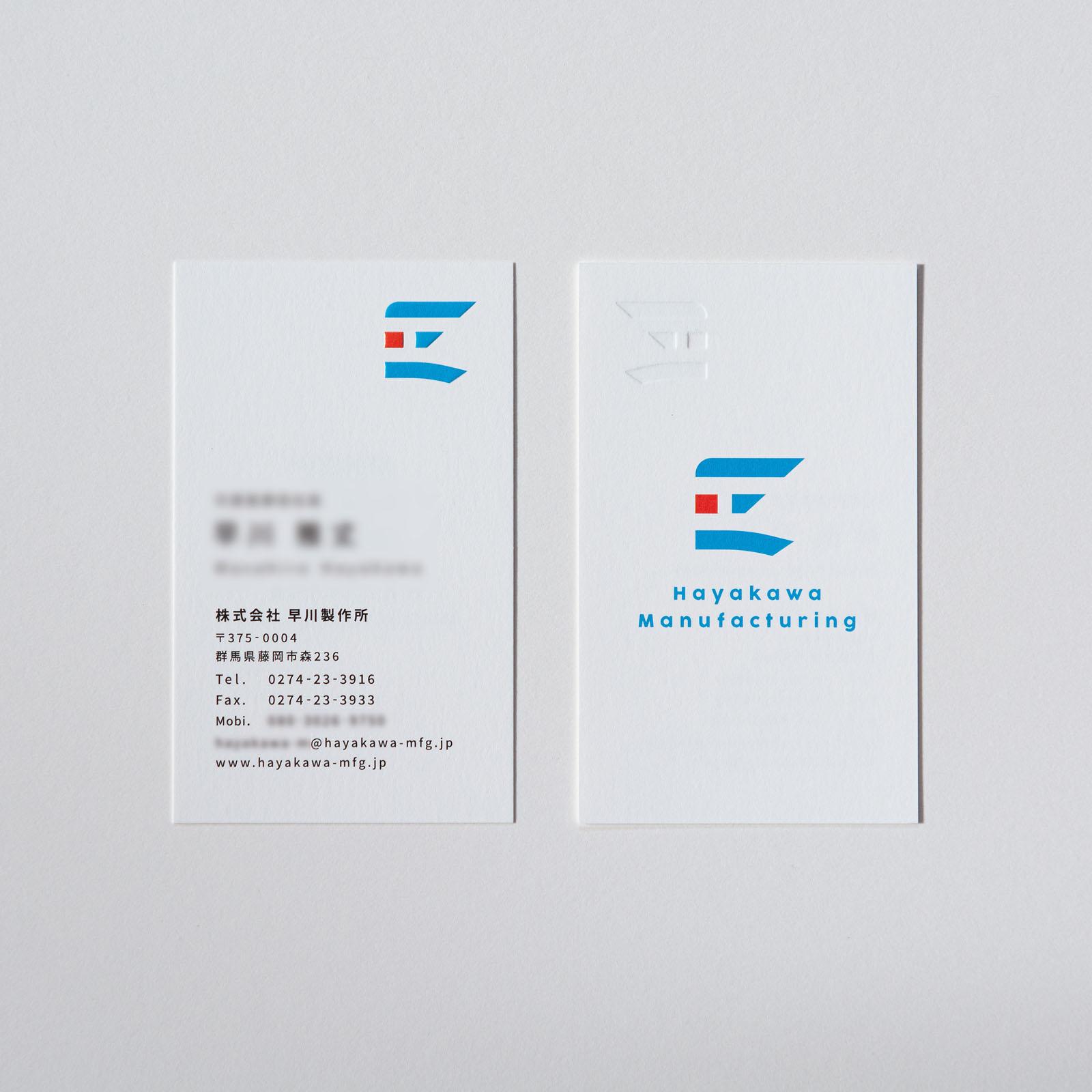 早川製作所様-名刺