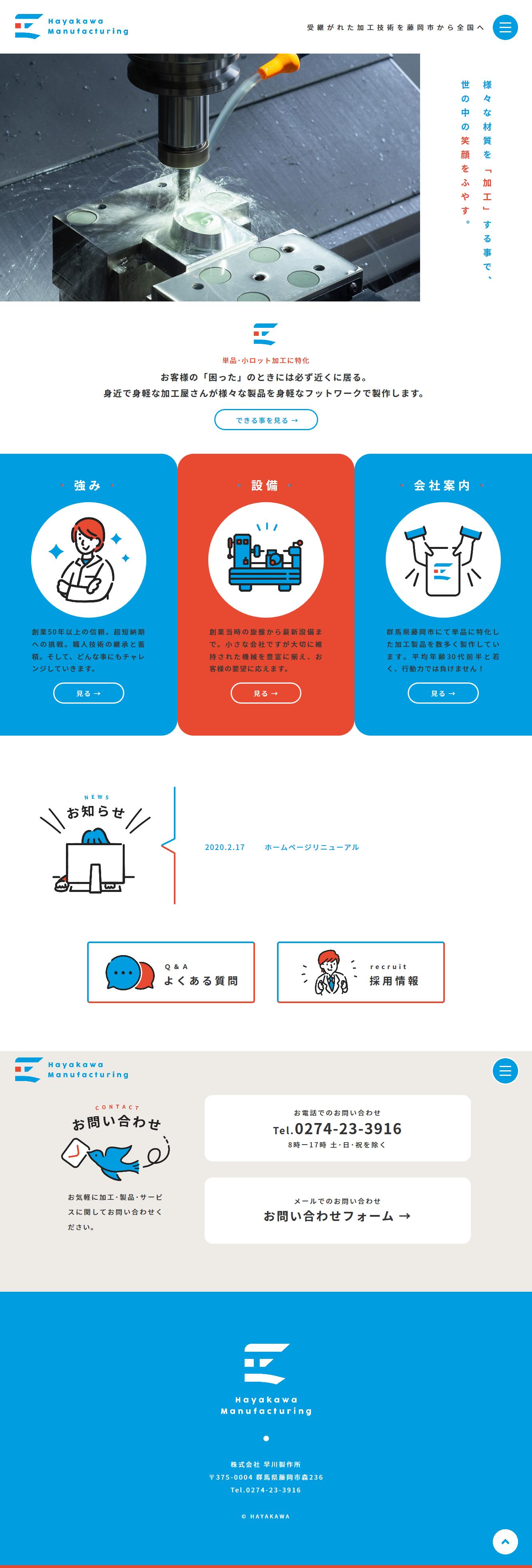 早川製作所-ホームページ(PC)