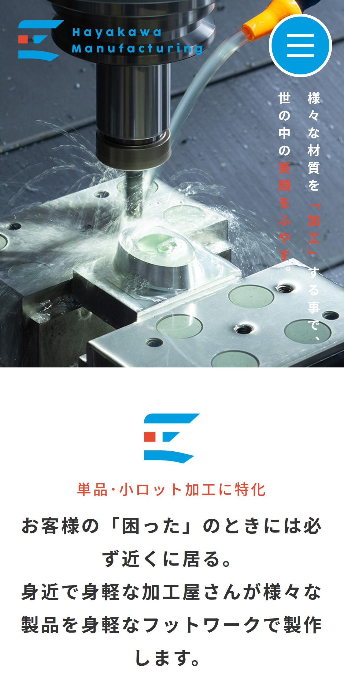 早川製作所-ホームページ(スマートフォン)