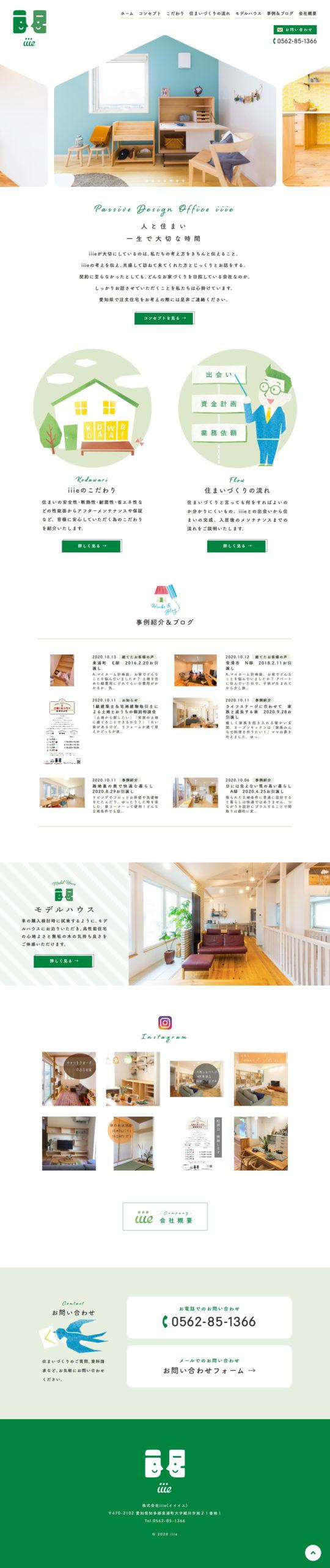 株式会社iiie様 ホームページ(PC)