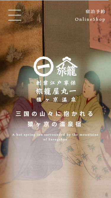 猿ヶ京温泉 旅籠屋丸一様 ホームページ(スマホ)