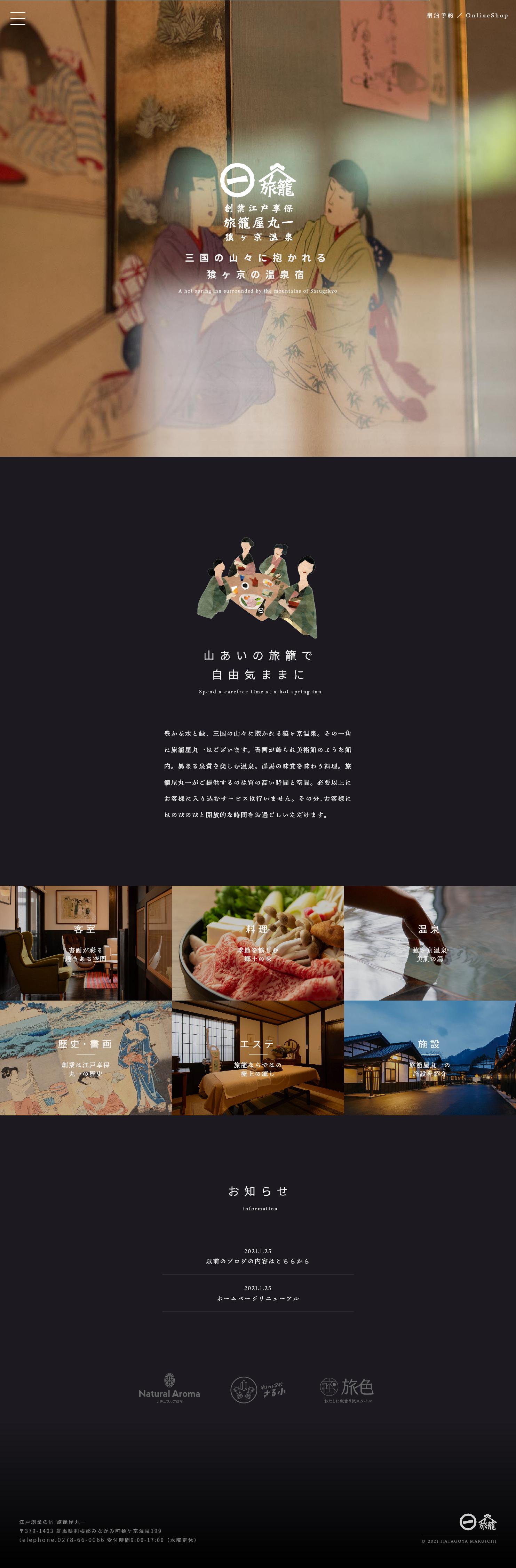猿ヶ京温泉 旅籠屋丸一様 ホームページ