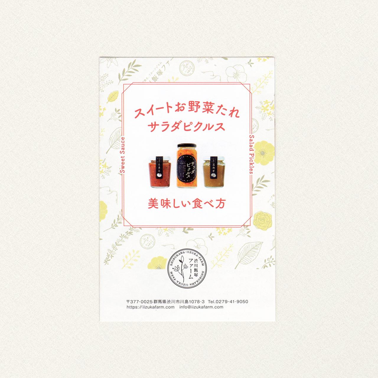 飯塚ファームおすすめの食べ方 レシピ 表紙 リーフレット