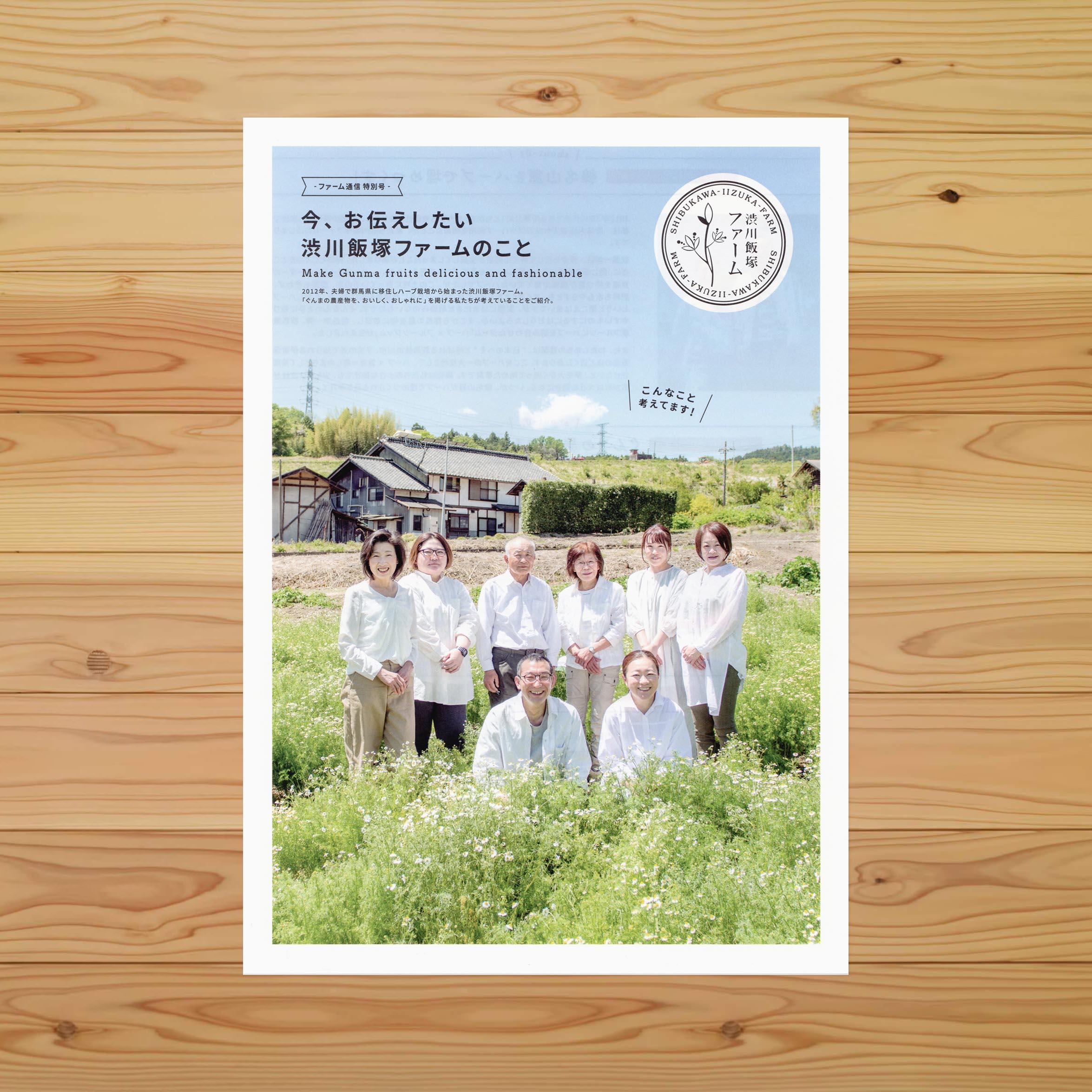 渋川飯塚ファーム/A4ペーパー表