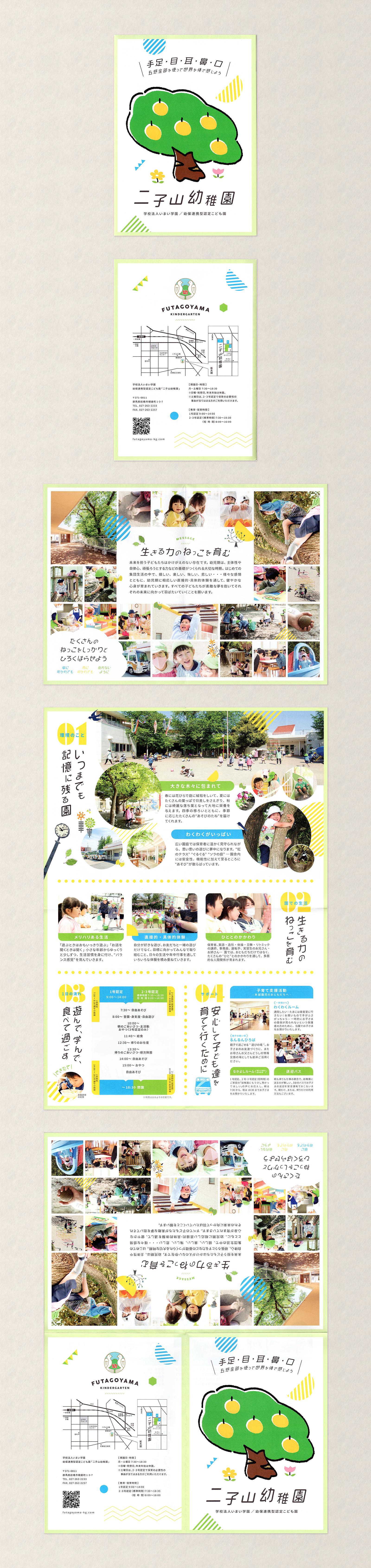 二子山幼稚園リーフレット